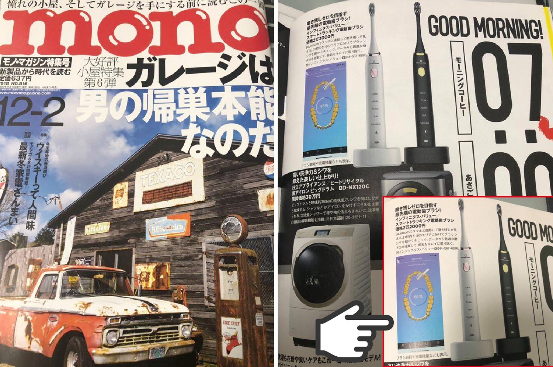 モノ・マガジン2018年12-2号