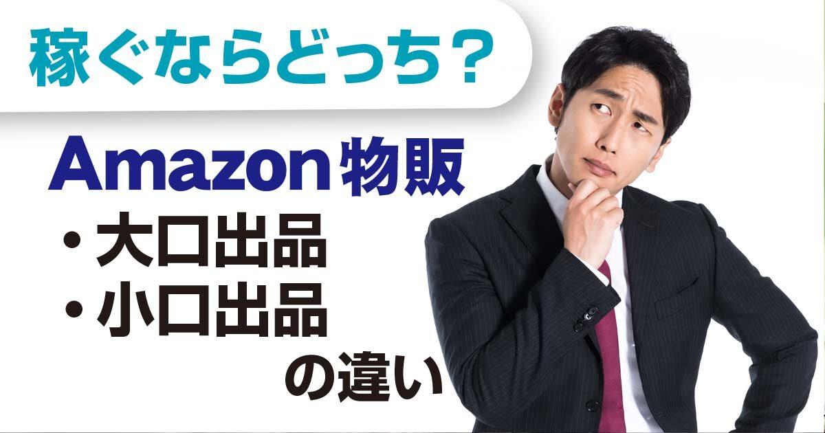 Amazon物販の大口出品・小口出品の違い