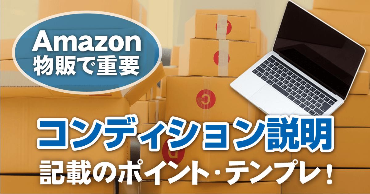 Amazonコンディション説明