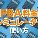 FBA料金シミュレーター